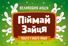 «ЕКО маркет» роздає подарунки до Великодня: в магазині стартувала нова акція