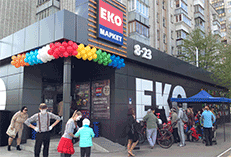 В Ірпіні відкриється новий магазин мережі супермаркетів «ЕКО маркет»