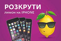 В мережі «ЕКО маркет» стартувала акція «Розкрути лимон на iPhone»