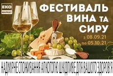 Фестиваль вина та сиру